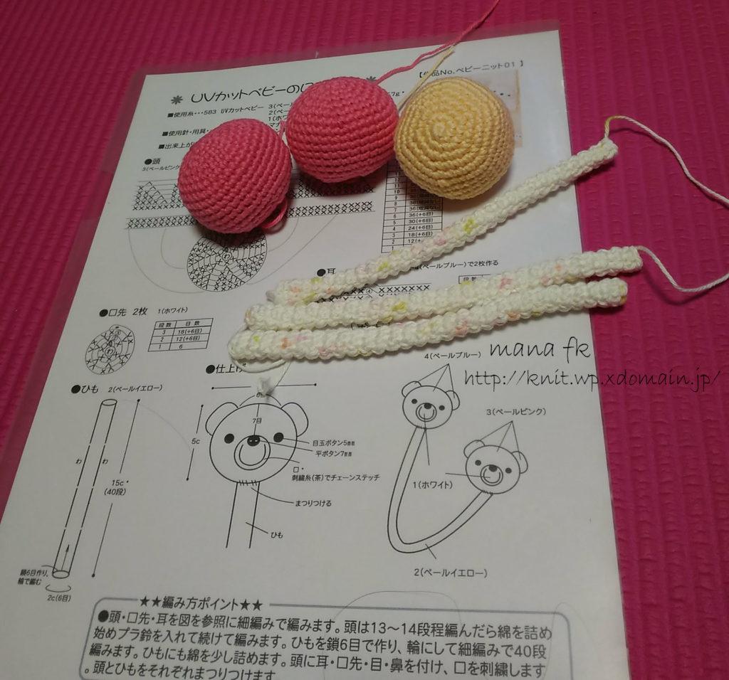 ガラガラの編み図と作り始め