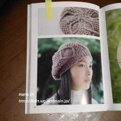 風工房「アラン&ガンジーニット」ベレー帽の写真ページ