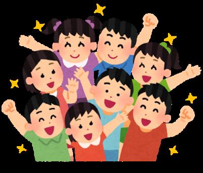 喜ぶ笑顔の子どもたち